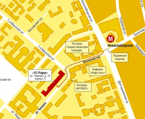Схема проезда к офису компании 1С-Рарус